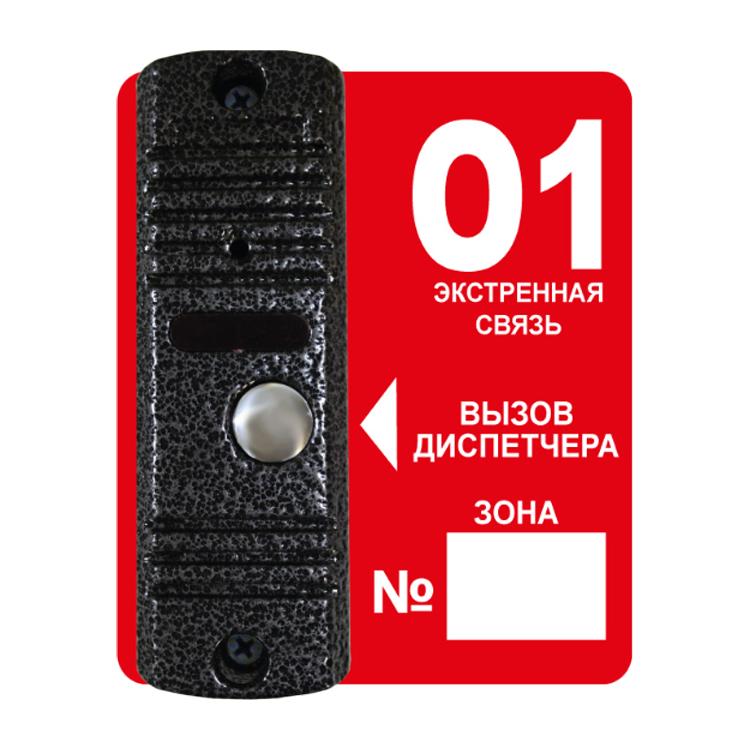Тромбон-ВП Вызывная панель (красная)