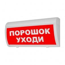 Арсенал Безопасности Молния-12В ГРАНД IP56 Порошок уходи табло