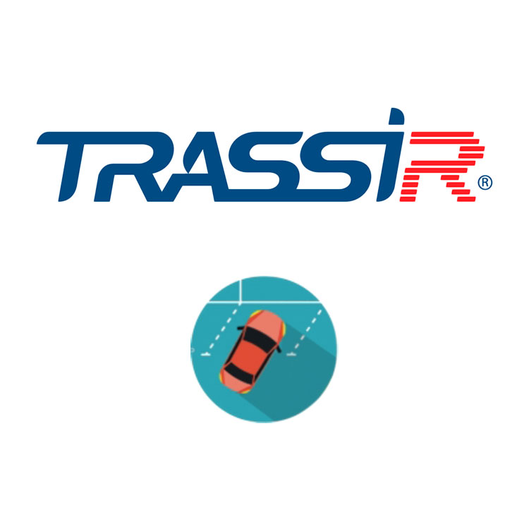 AutoTRASSIR-30 Parking Программное обеспечение